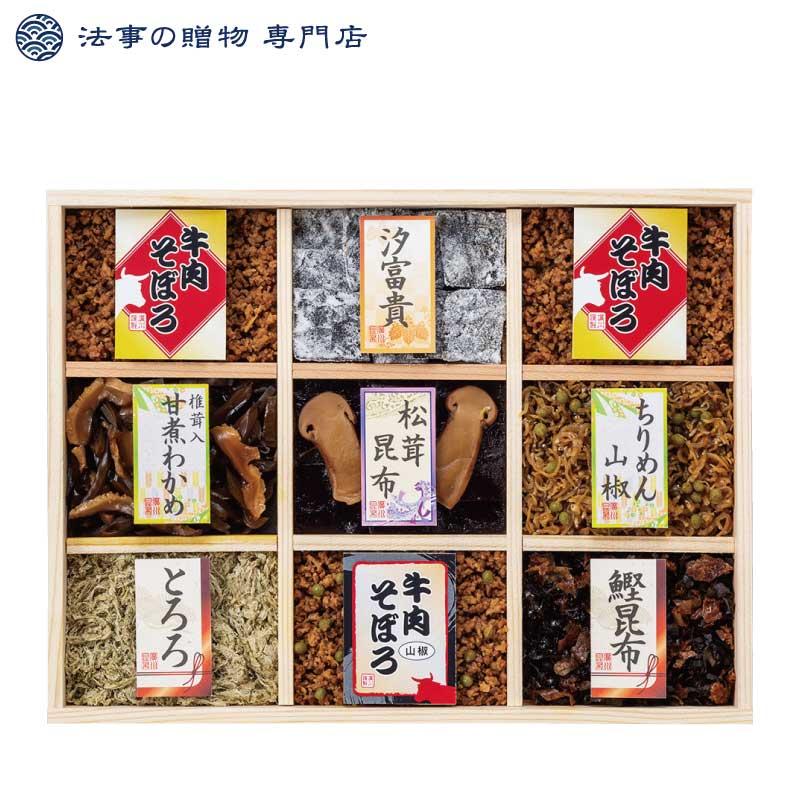 万味豊秀 9品佃煮木箱詰(BM-40)