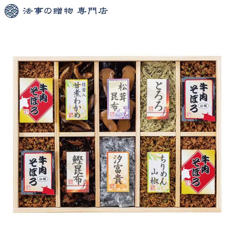 万味豊秀 10品佃煮木箱詰(BM-50)