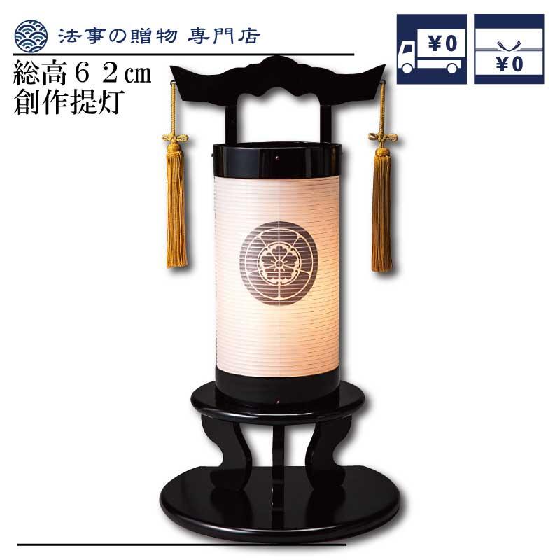 黒塗 法明灯 無地(半月台付)