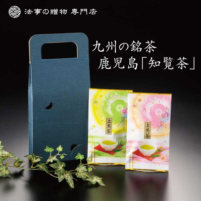 【バックタイプ(包装不可)】 九州の銘茶詰合せ「知覧茶」