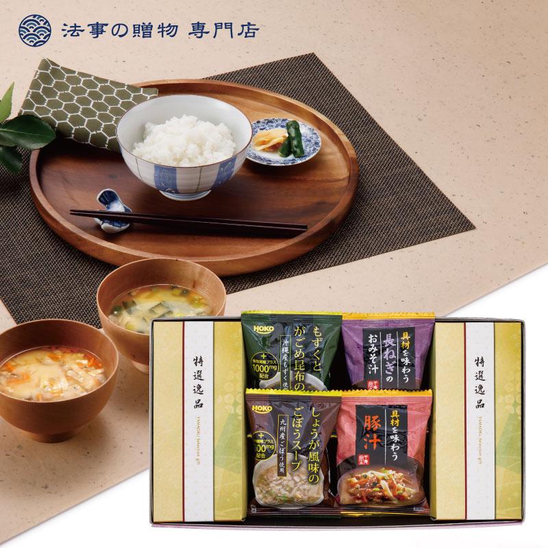 【翌日出荷可】<br>食物繊維配合スープと味噌汁のフリーズドライと八女銘茶ギフト