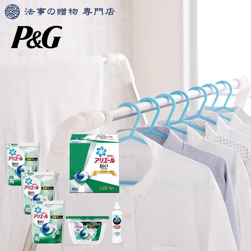 P&G アリエールジェルボール部屋干しギフトセット