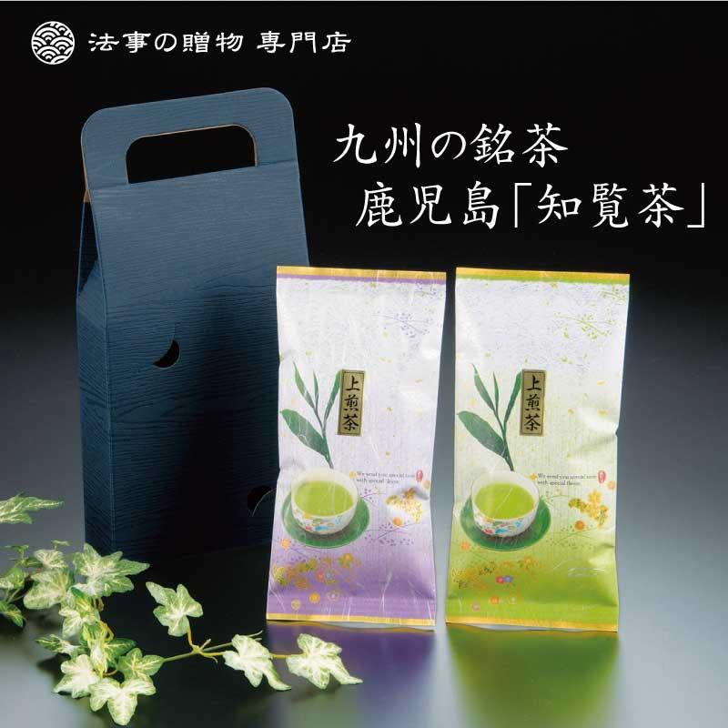 【バックタイプ(包装不可)】 九州の銘茶 「知覧茶」上煎茶詰合<br>初盆関連品 更に10%OFFクーポン対象商品<br>2021/06/20 23:59まで