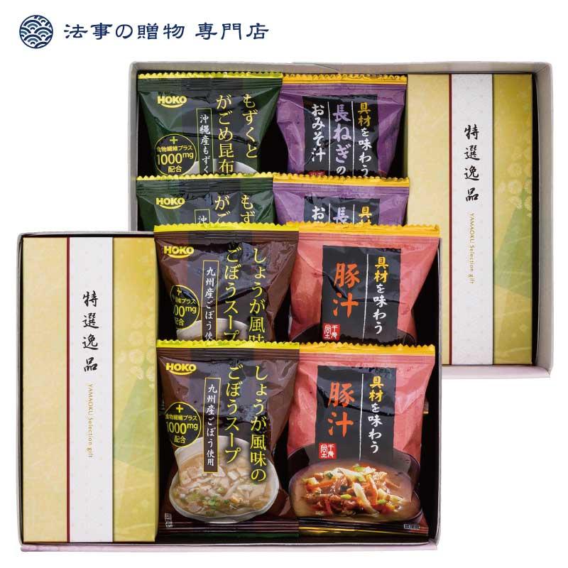 【翌日出荷可】<br>食物繊維配合スープと味噌汁のフリーズドライと八女銘茶ギフト(二段仕様)