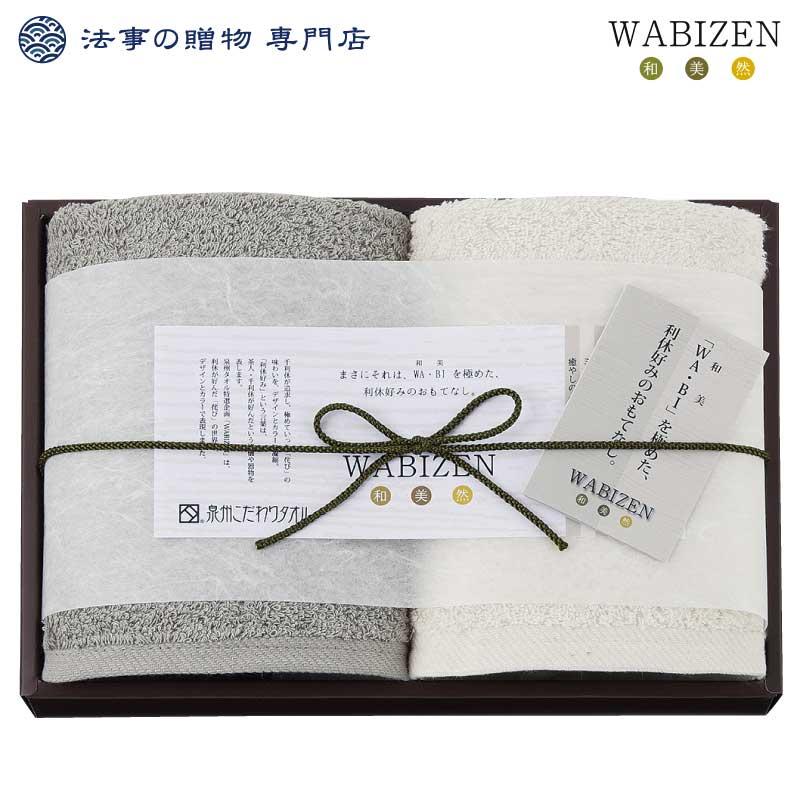 WABIZEN ウォッシュタオル2P