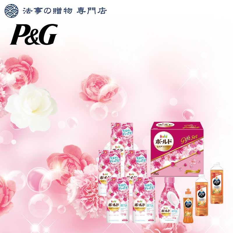 P&G ボールド香りのギフトセット