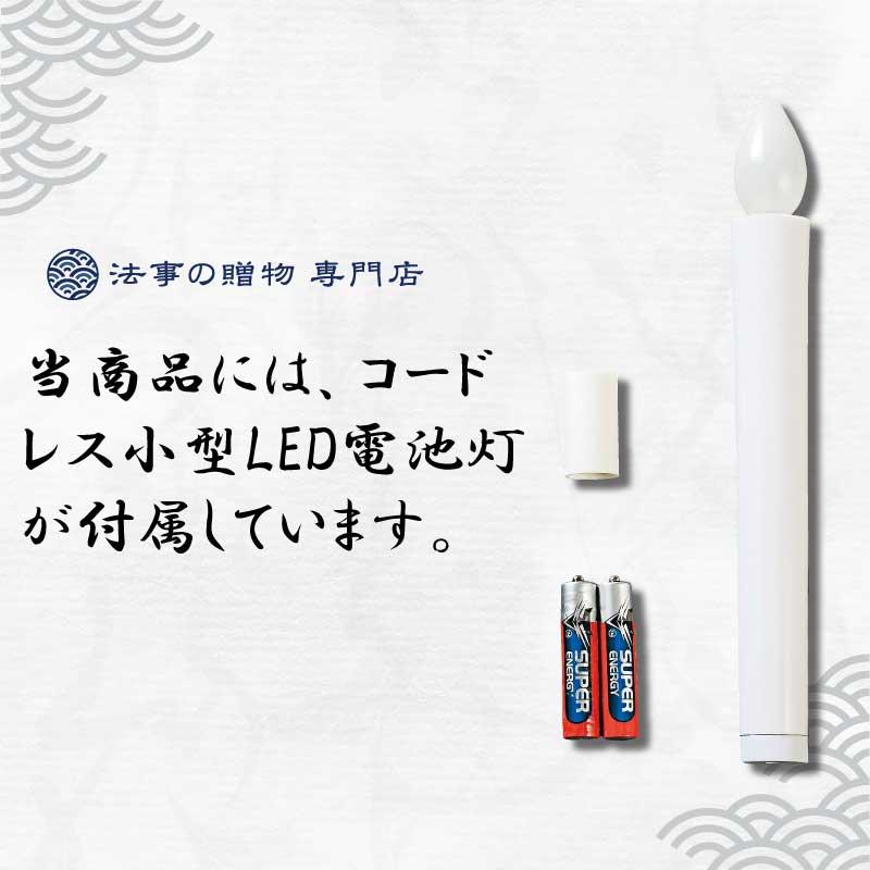 白紋天 特選提灯 新上黒 コードレスLEDライト付
