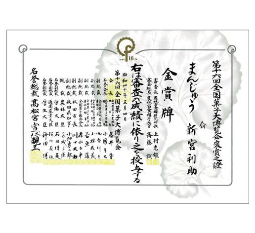 やまり饅頭(25個入り)