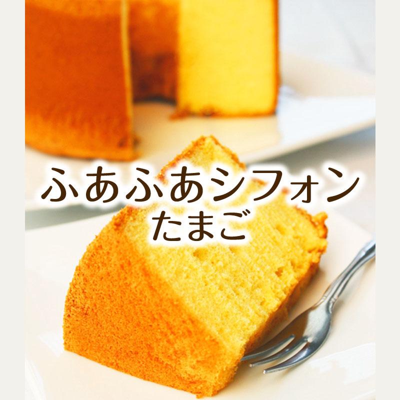 【ふあふあしっとり極上食感♪】ふあふあシフォン たまご【満天☆青空レストランで紹介!】