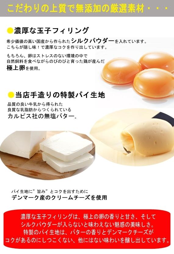 玉子職人が作る濃厚エッグタルト(12個セット)【るるぶ掲載】
