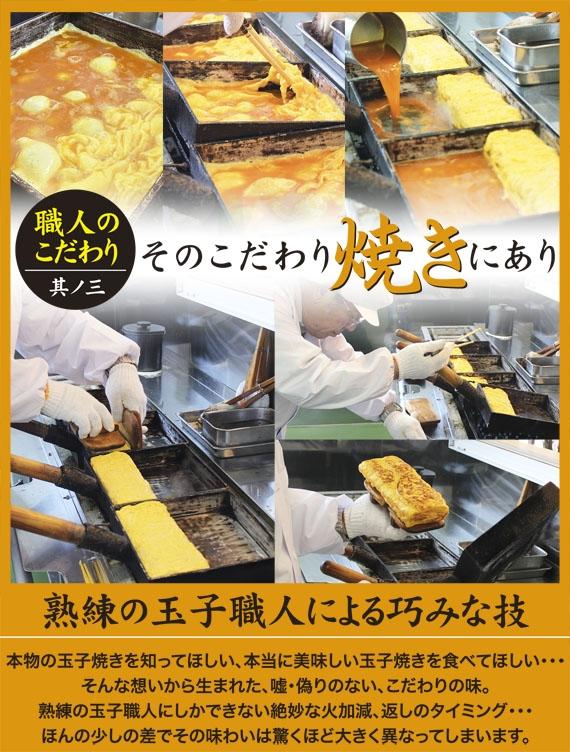 【福・真2本セット】玉子職人の玉子焼き【雑誌「HanakoTRIP」で紹介】