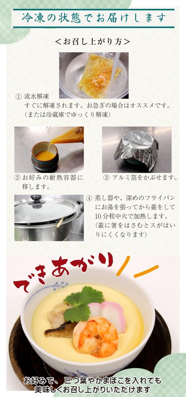 【3種の具入り☆簡単蒸すだけ!】玉子職人のこだわり茶碗蒸しの素(6袋入)