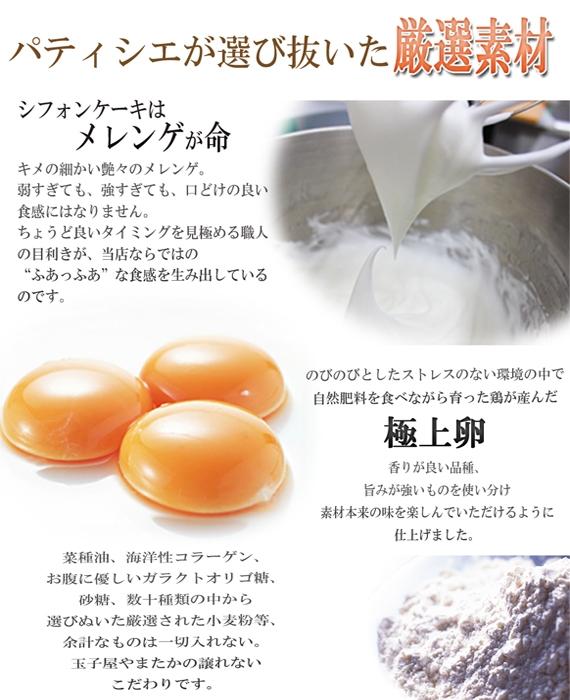 【贈り物にも!オリゴ糖配合】ふあふあシフォンアソート(4個セット)