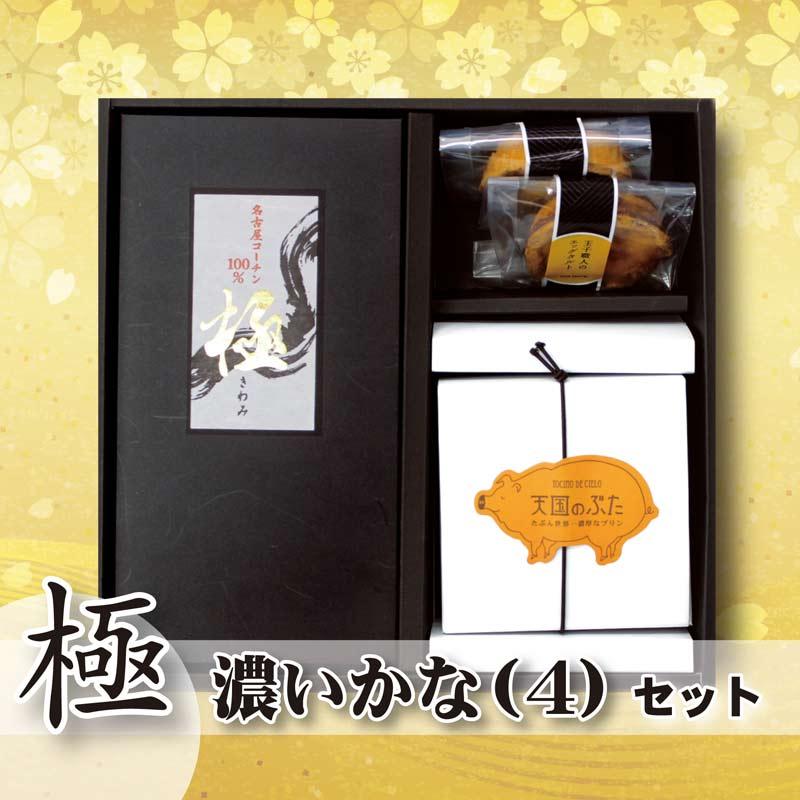 極【濃いかなセット(4)】 (天国のぶた(4個入)&手焼玉子「極」1本&エッグタルト2個)