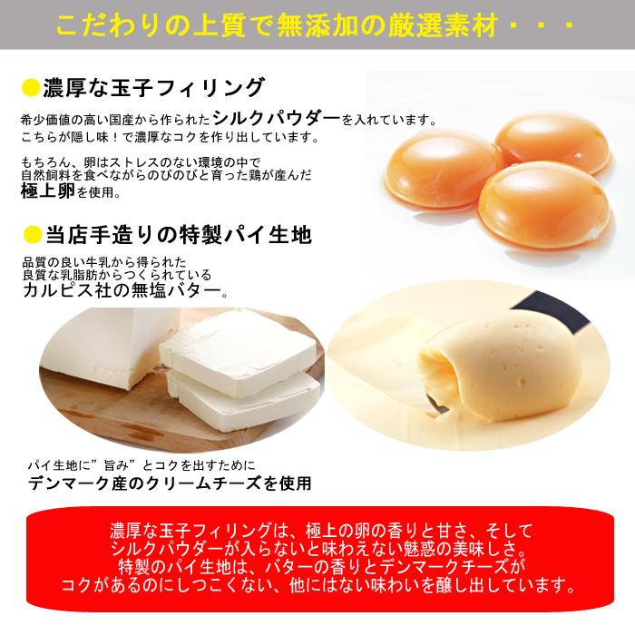 福【たまごにうっとり濃厚セット】( 手焼玉子「福」1本&エッグタルト6個)