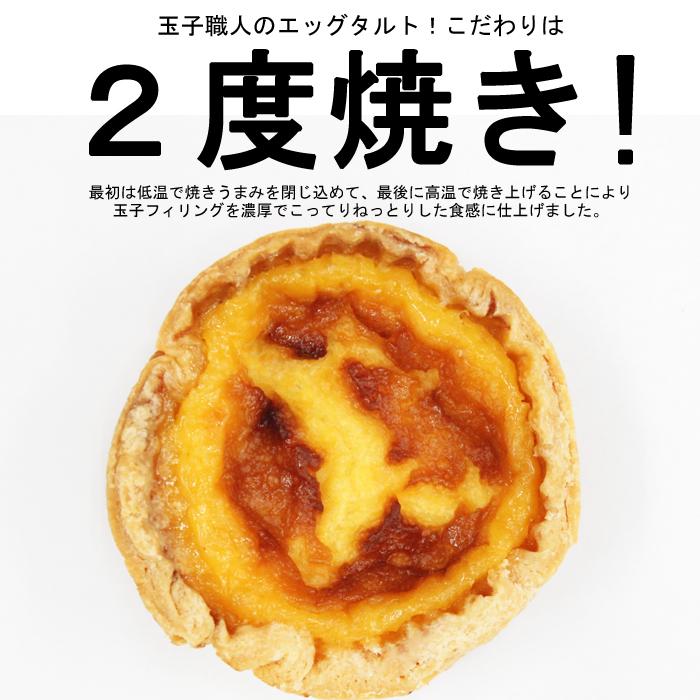 福【うっとりたまごスイーツセット】( 手焼玉子「福」1本&エッグタルト2個&シフォン2カット)