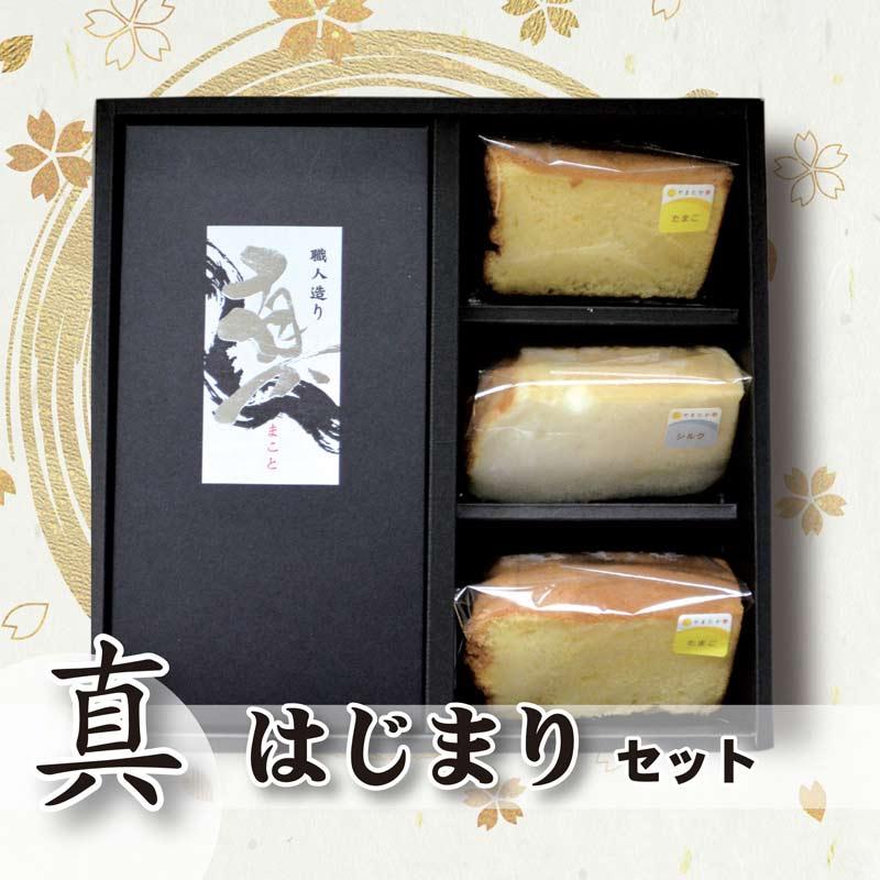 真【はじまりセット】 (手焼玉子「真」1本&シフォン3カット)