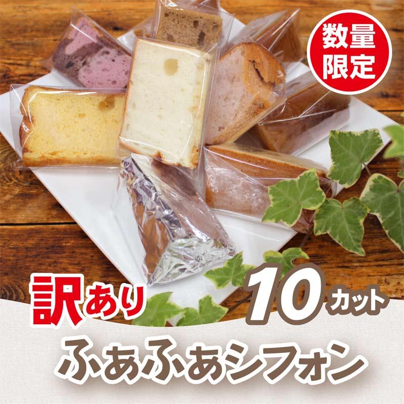 【訳あり/冷凍便】ふあふあシフォン10個セット