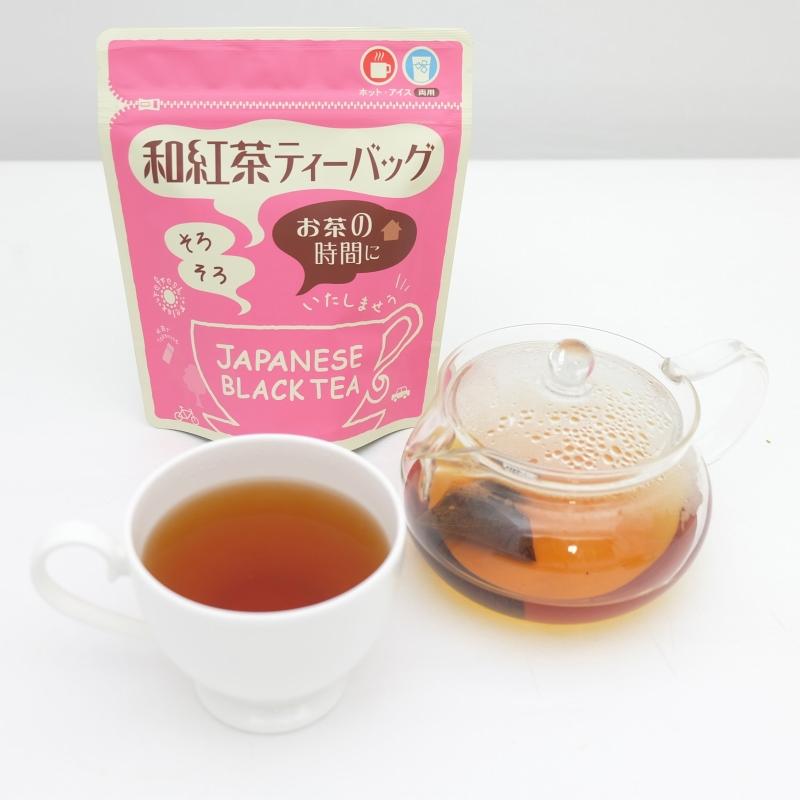 和紅茶ティーバッグ