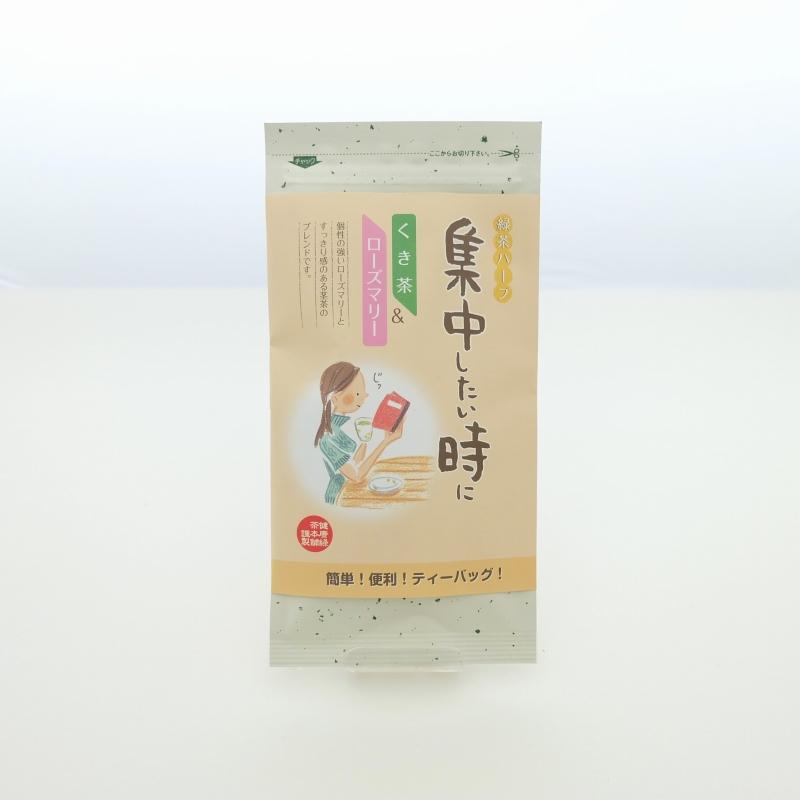 くき茶&ローズマリー