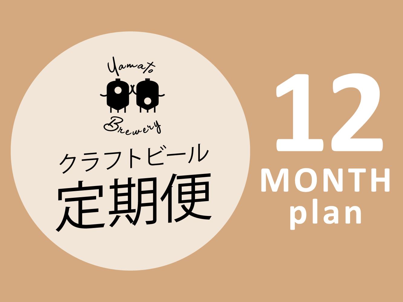 【定期購入】●クラフトビール定期便●12ヶ月プラン