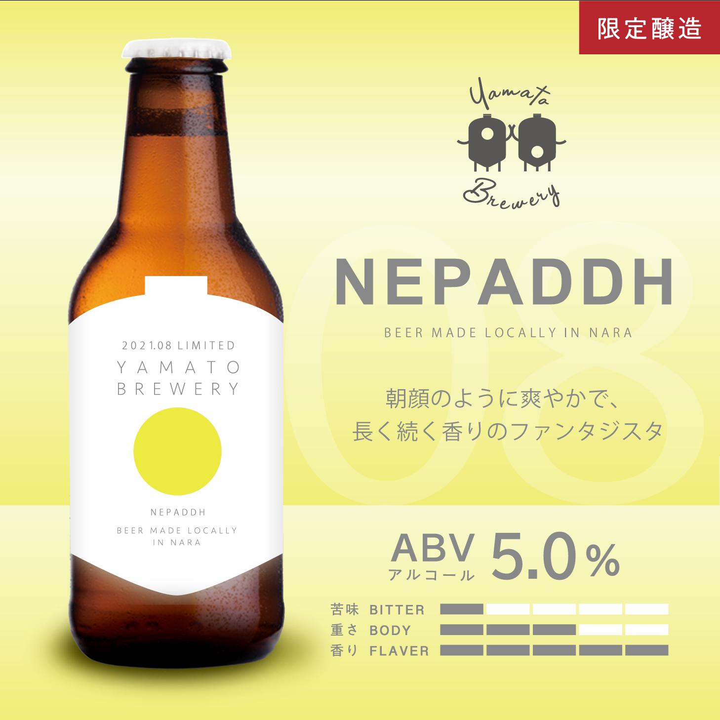 【一般】限定醸造NEPADDH 6本セット