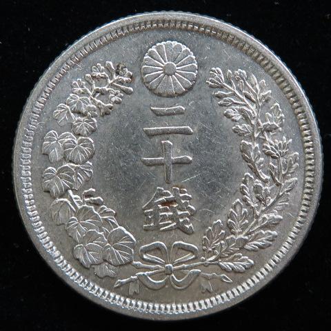 【近代銭】 竜20銭銀貨 明治8年 前期 (極美品)