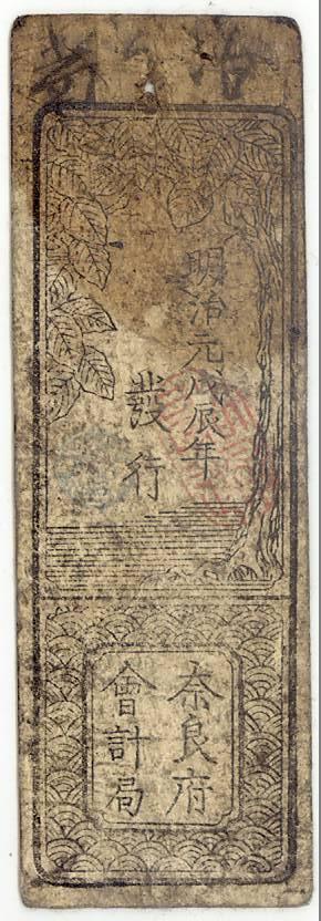 【古紙幣類】 奈良府札 銭五十文 小ヘゲ(上〜佳品)