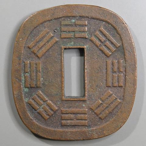 秋田鍔銭 短尾 (美品)