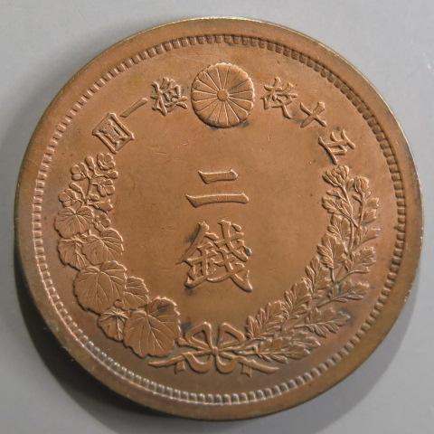 【近代銭】 竜2銭銅貨 明治10年 角ウロコ (未使用)