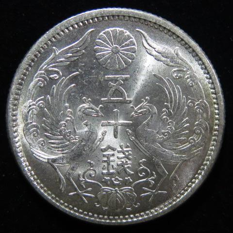 【近代銭】 小型50銭銀貨 大正12年 (完全未使用)