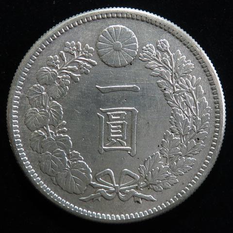 【近代銭】 円銀 明治36年 (美品)
