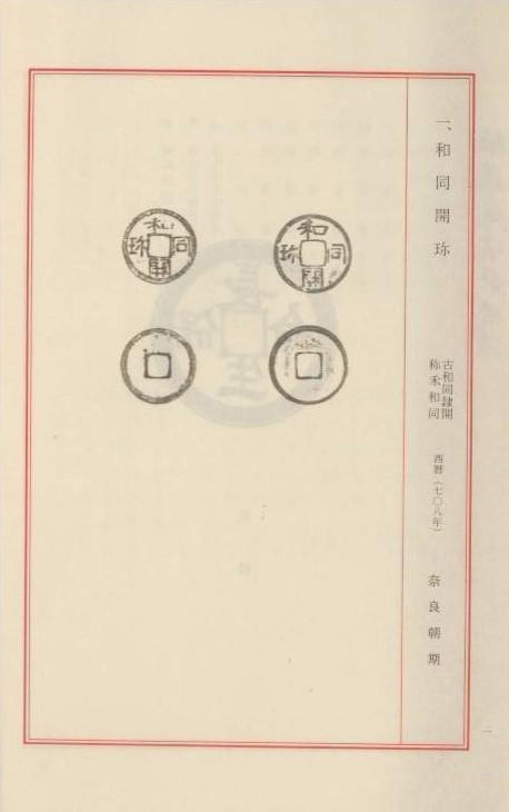 【古書】 極泉庭愛銭図譜 (美品)