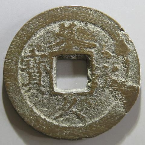 文久永宝 ボウ鋳 草文 赤銅質 (上品)
