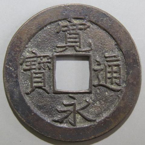 【寛永通宝】 新寛永 母銭 コ頭通 背仙 (美品)