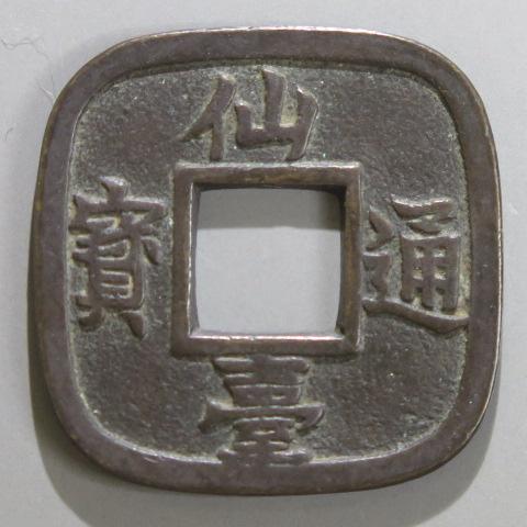 仙台通宝 大様 母銭 (美品)