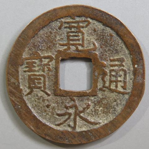 【寛永通宝】 新寛永 阿仁 細字狭文様 (美品)