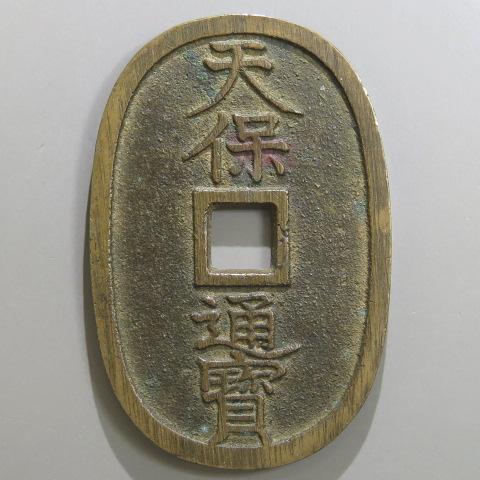 天保通宝 福岡離郭 細郭 (美品)