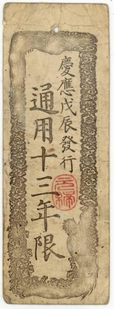 【古紙幣類】 太政官札 金五両 (美品)