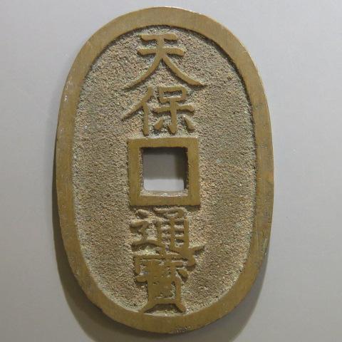 天保通宝 会津短貝宝 (極美品)