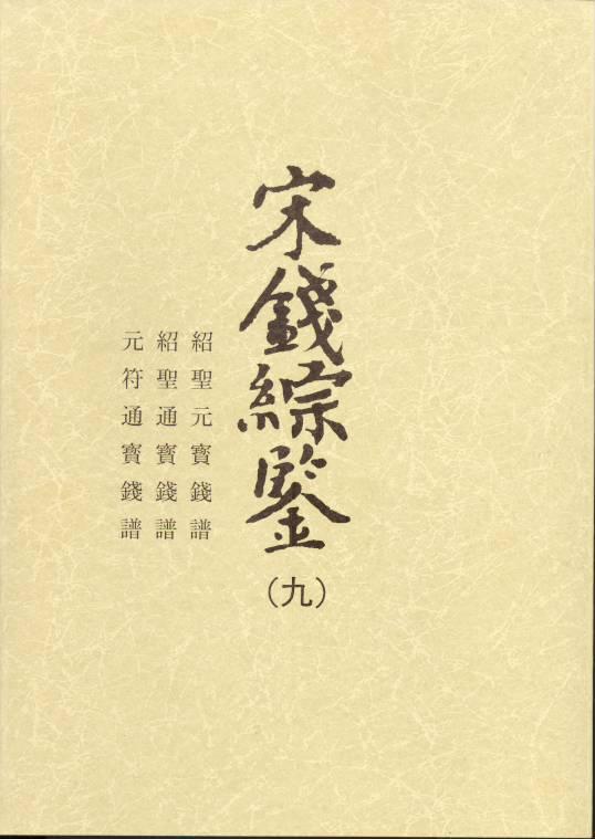 宋銭綜鑒 (九) 淳豊堂