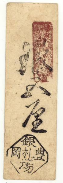 【古紙幣類】 豊岡銀札場 銀五厘 (極美品)