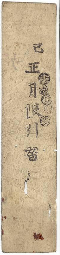 【古紙幣類】 府県札 奈良府 金一朱 小虫(上品)
