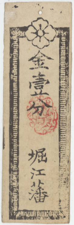 【古紙幣類】 堀江藩 金一分 明治 裏ヘゲ(美〜上品)
