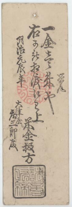【古紙幣類】 高槻藩 金一朱 明治元年 会計社 (極美品)