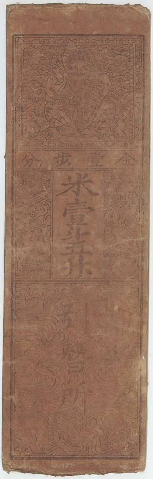 【古紙幣類】 桑名藩 金一歩分 米一斗五升 (上品)