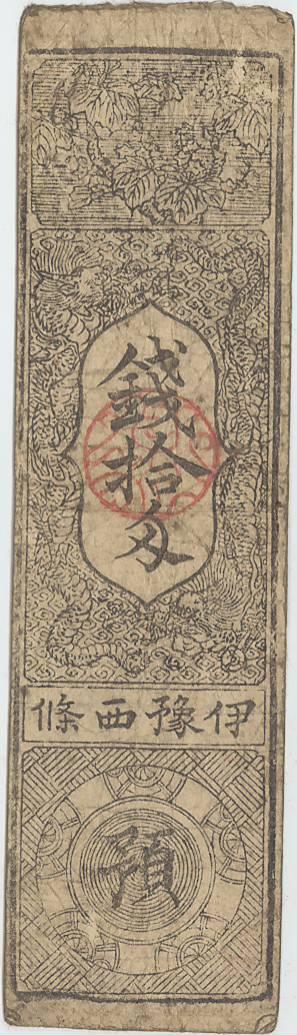 【古紙幣類】 伊豫西條藩 銭十匁 小ヘゲ(上品)