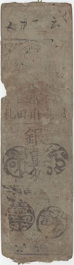 【古紙幣類】 摂津 麻田藩 銀一匁 青札 縁ホツレ(佳品)