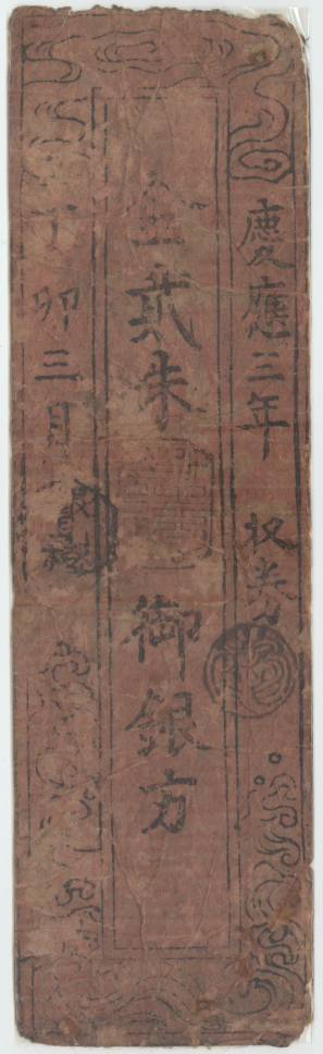 【古紙幣類】 土佐 高知藩 金二朱 御銀札 赤札 慶応3年 (佳品)