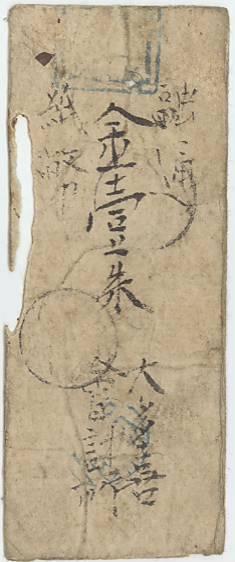 【古紙幣類】 上総大多喜藩 金一朱 会計所 明治2年 虫入(上〜佳品)